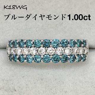 最高級 ブルー ダイヤモンド 1.00ct K18WG ダイヤ リング 指輪(リング(指輪))