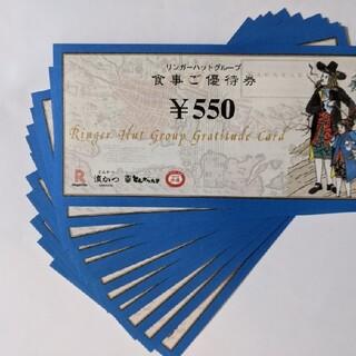 リンガーハットの株主優待券13750円分(550円分×25枚)(レストラン/食事券)