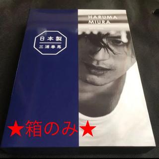 ワニブックス(ワニブックス)の【箱のみ】日本製 Documentary PHOTO BOOK 」三浦春馬 (男性タレント)