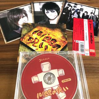 美品☆101回目の呪い(初回限定盤A)(ポップス/ロック(邦楽))