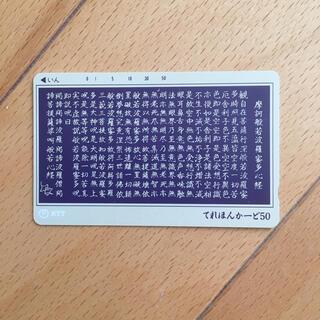 エヌティティドコモ(NTTdocomo)のテレホンカード 50度(その他)