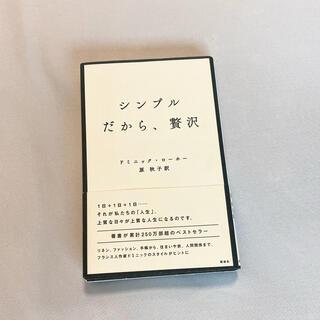 コウダンシャ(講談社)のシンプルだから、贅沢(文学/小説)