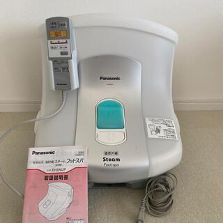 パナソニック(Panasonic)のPanasonic スチームフットスパ 遠赤外線(電気ヒーター)