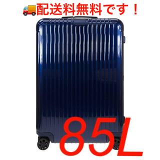 リモワ(RIMOWA)の新品 リモワ 83273604 キャリーバック スーツケース ブルー 85L(旅行用品)