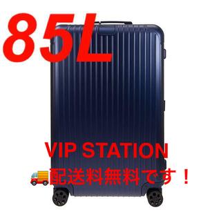 リモワ(RIMOWA)の新品 リモワ  83273614 キャリーバック スーツケース ブルー 85L(旅行用品)