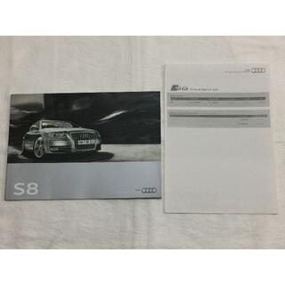 アウディ(AUDI)のAudi S8 カタログ 2点セット アウディ(カタログ/マニュアル)
