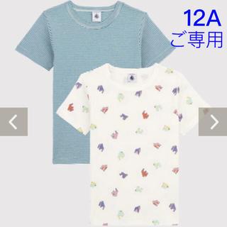 プチバトー(PETIT BATEAU)の✳︎ご専用✳︎ 新品未使用 プチバトー 半袖 Tシャツ 2枚組 12ans(Tシャツ/カットソー)