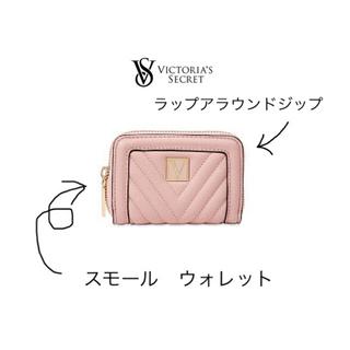 ヴィクトリアズシークレット(Victoria's Secret)のヴィクトリア スモールウォレット♡オーキッド ブラッシュ(財布)