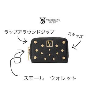 ヴィクトリアズシークレット(Victoria's Secret)のヴィクトリア スモールウォレット♡ブラック スタッズ (財布)