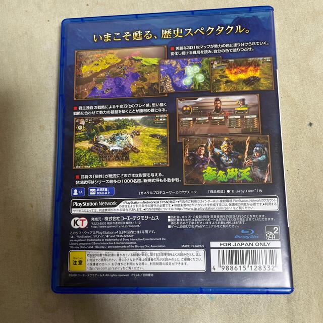 Koei Tecmo Games(コーエーテクモゲームス)のぃぴ様専用 三國志14 PS4 エンタメ/ホビーのゲームソフト/ゲーム機本体(家庭用ゲームソフト)の商品写真