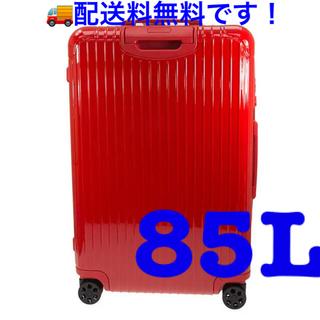 リモワ(RIMOWA)の新品リモワ83273654 キャリーバック スーツケース レッド 85L(旅行用品)