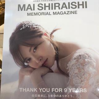 MAI SHIRAISHI MEMORIAL MAGAZINE 白石麻衣乃木坂4