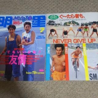 スマップ(SMAP)の1992年  明星 SMAP 雑誌 切り抜き 匿名配送(アート/エンタメ/ホビー)