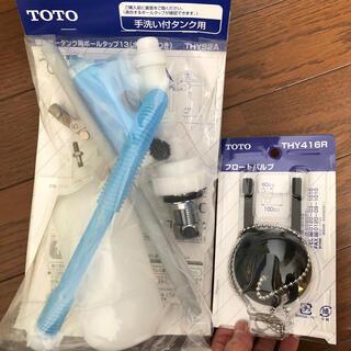 トウトウ(TOTO)のTOTO ボールタップとフロートバブルのセット(その他)