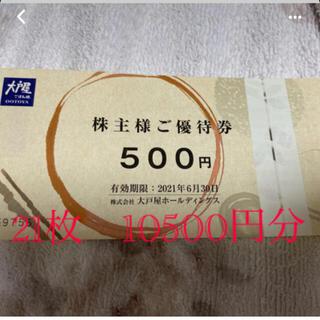 大戸屋 株主優待 10500円分(レストラン/食事券)