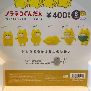 白泉社 - 全6種+シークレット【新品】ノラネコぐんだん ガチャ ガチャガチャa