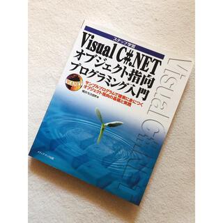 Visual C#.NETオブジェクト指向プログラミング入門 サンプルプログラム(コンピュータ/IT)