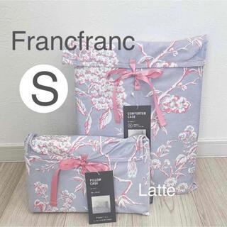 Francfranc - フランフラン 布団カバー 枕カバー ケイタ マルヤマ シングル セットb