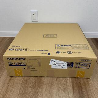 コイズミ(KOIZUMI)のKOIZUMI製 LED シーリングライト 新品未使用(蛍光灯/電球)