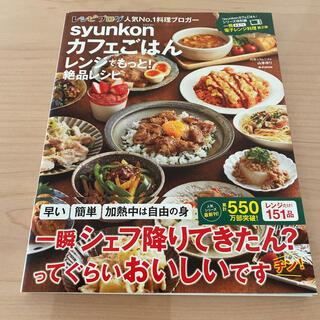 タカラジマシャ(宝島社)のsyunkonカフェごはんレンジでもっと!絶品レシピ(料理/グルメ)