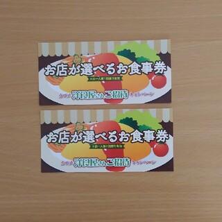 カゴメ 洋食屋さん ペアお食事券(レストラン/食事券)