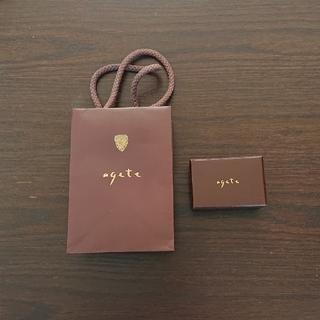 アガット(agete)のagete 空箱・紙袋(ショップ袋)