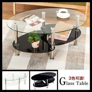 センターテーブル ローテーブル 楕円 ガラス(ローテーブル)