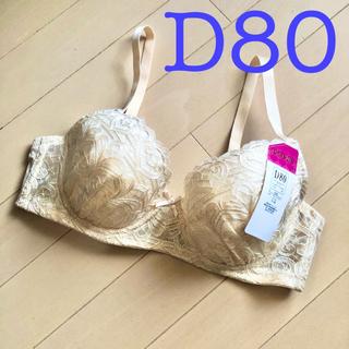 ホワイトベージュ D80 ゴージャス刺繍レースシフォンブラジャー 新品タグ付き(ブラ)