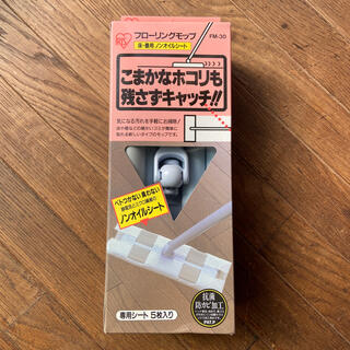アイリスオーヤマ(アイリスオーヤマ)のフローリングモップ 組立式 アイリスオーヤマ 新品(日用品/生活雑貨)