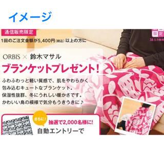 オルビス(ORBIS)のオルビス✖︎鈴木マサルコラボ ブランケット(おくるみ/ブランケット)
