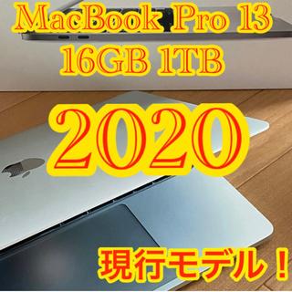 マック(MAC)の【現行型】 Macbook Pro13インチ 2020 最新・上位モデル(ノートPC)