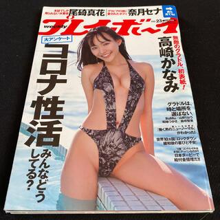 プレイボーイ(PLAYBOY)の週刊プレイボーイ 2020vol.23(アート/エンタメ/ホビー)