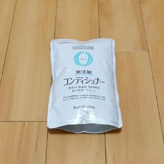 熊野油脂ファーマアクト 無添加コンディショナー(コンディショナー/リンス)