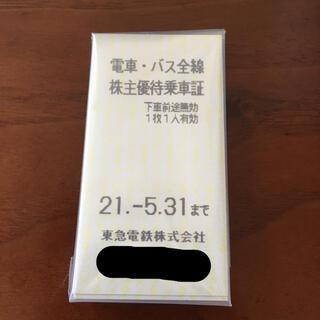 東急電鉄 電車,バス全線株主優待乗車証(鉄道乗車券)