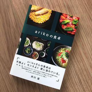 ワニブックス(ワニブックス)のarikoの食卓(料理/グルメ)