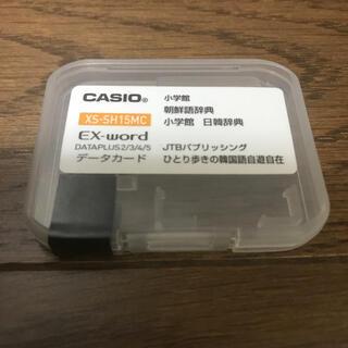 カシオ(CASIO)のカシオ  電子辞書コンテンツカード 韓国語 XS-SH15MC(その他)
