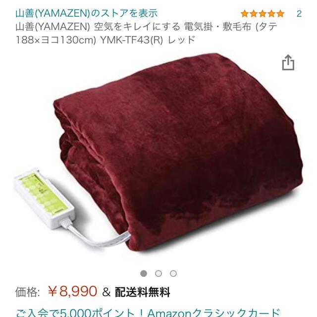 山善(ヤマゼン)の山善(YAMAZEN) 空気をキレイにする 電気掛・敷毛布  スマホ/家電/カメラの冷暖房/空調(電気毛布)の商品写真