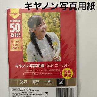 キヤノン(Canon)のキヤノン写真用紙 100枚(写真)