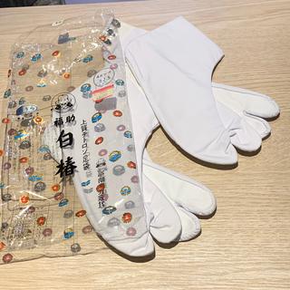 フクスケ(fukuske)の足袋 22.5センチ 新品未使用 2組(ソックス)