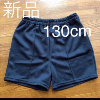 ニッセン(ニッセン)の新品 未使用 ショートパンツ 130cm 体操服 紺(パンツ/スパッツ)
