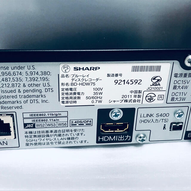 SHARP(シャープ)の シャープ 2番組同時録画ブルーレイレコーダー 500GB BD-HDW75 スマホ/家電/カメラのテレビ/映像機器(ブルーレイレコーダー)の商品写真