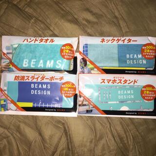 ビームス(BEAMS)の★非売品 未開封 サントリー×BEAMS アクティブ&便利グッズ【全4種セット】(ノベルティグッズ)