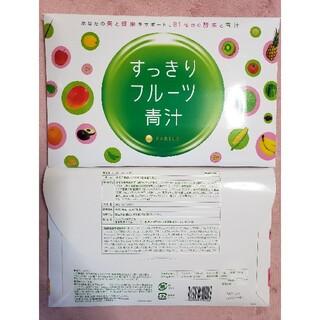 ファビウス(FABIUS)のすっきりフルーツ青汁2箱(ダイエット食品)