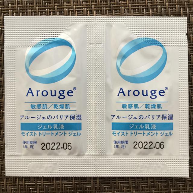 Arouge(アルージェ)のモイスト トリートメント ジェル アルージェ サンプル コスメ/美容のスキンケア/基礎化粧品(乳液/ミルク)の商品写真