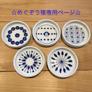 アクタス(ACTUS)の【新品未使用】ACTUS  豆皿  5枚セット(食器)