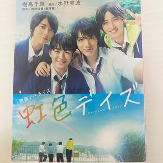 ジェネレーションズ(GENERATIONS)の虹色デイズ 小説(日本映画)
