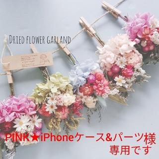 PINK★iPhoneケース&パーツ様専用です(ドライフラワー)