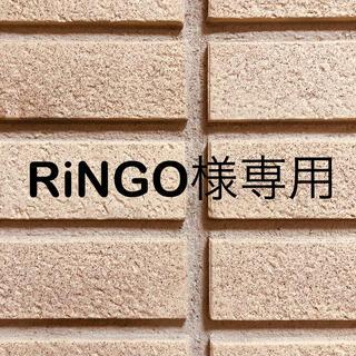 RiNGO様専用(日用品/生活雑貨)