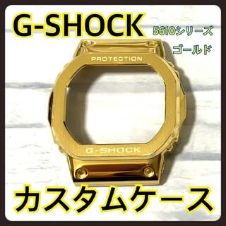 ジーショック(G-SHOCK)のG-SHOCK 5610 カスタム メタル 交換 パーツ ゴールド ケース(腕時計(デジタル))