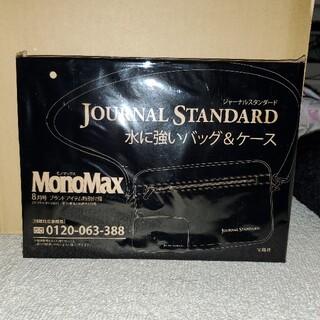 ジャーナルスタンダード(JOURNAL STANDARD)のMonoMax付録 水に強いバック&ケース(ショルダーバッグ)